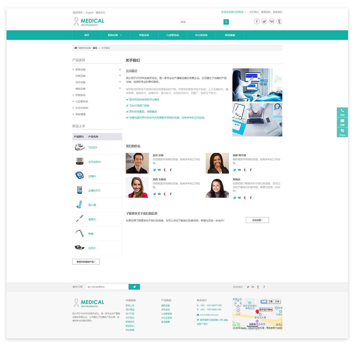医疗设备案例---南京MEDICAL_03