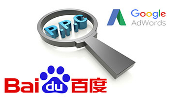 Google Adwords和百度推广有何不同?