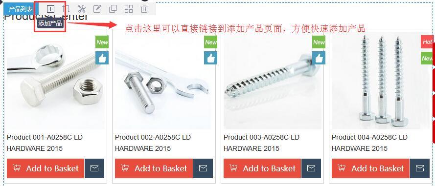 产品列表增加添加产品入口.jpg