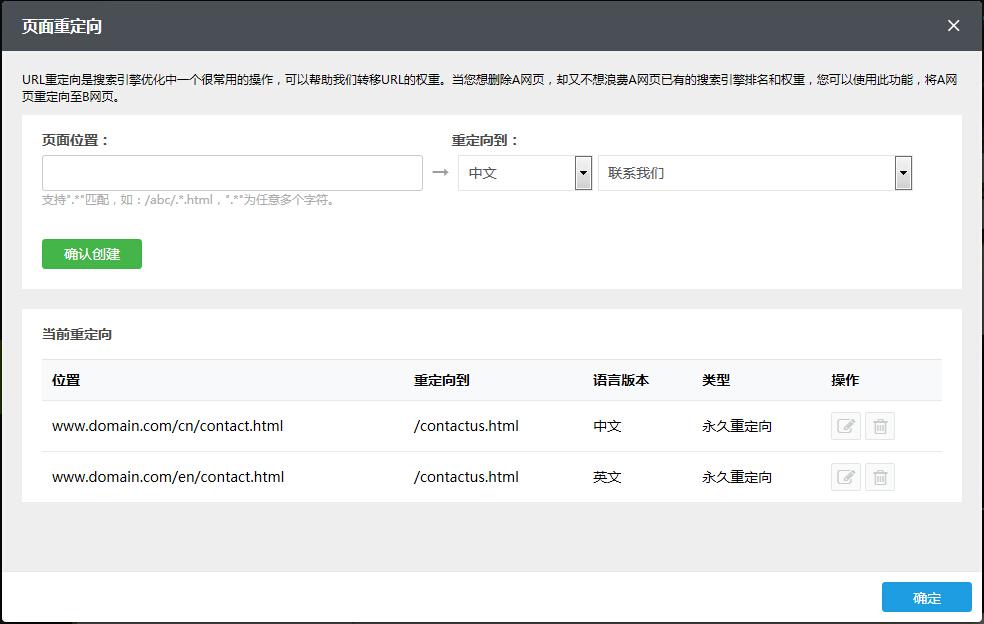 页面重定向增加语种的选择.jpg
