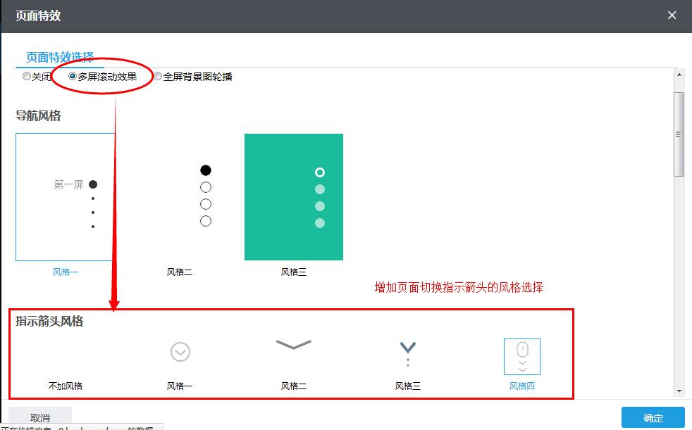 多屏滚动效果增加指示箭头风格选择.jpg