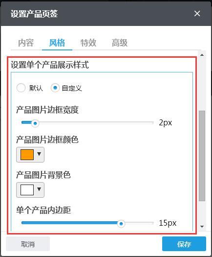 设置产品页签中的产品边框颜色等
