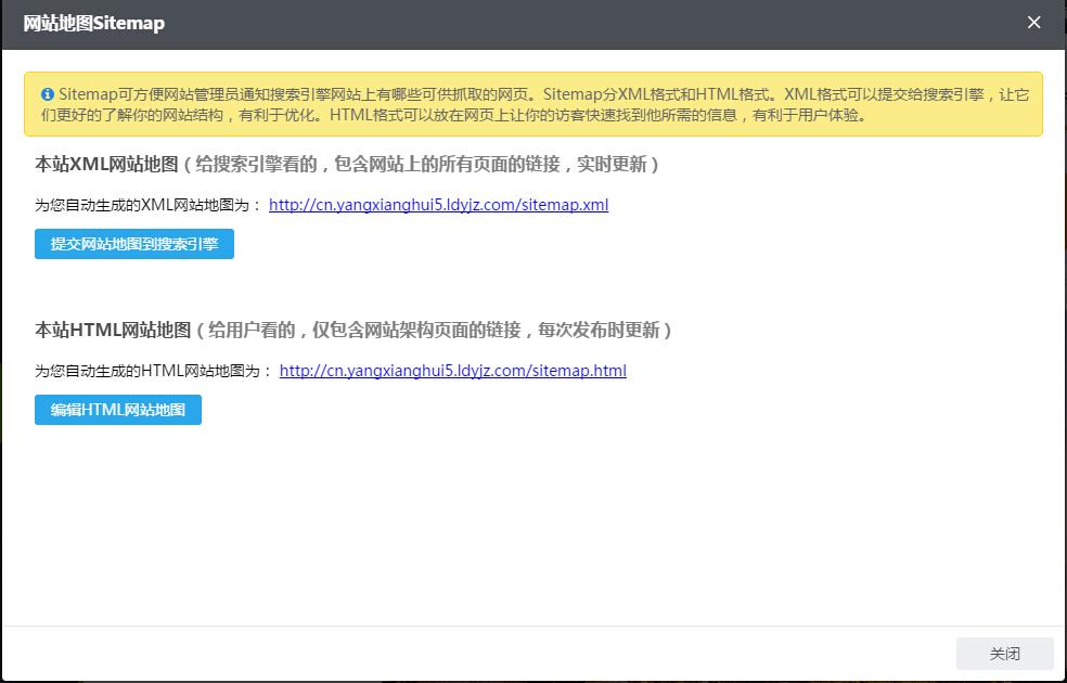 网站地图Sitemap