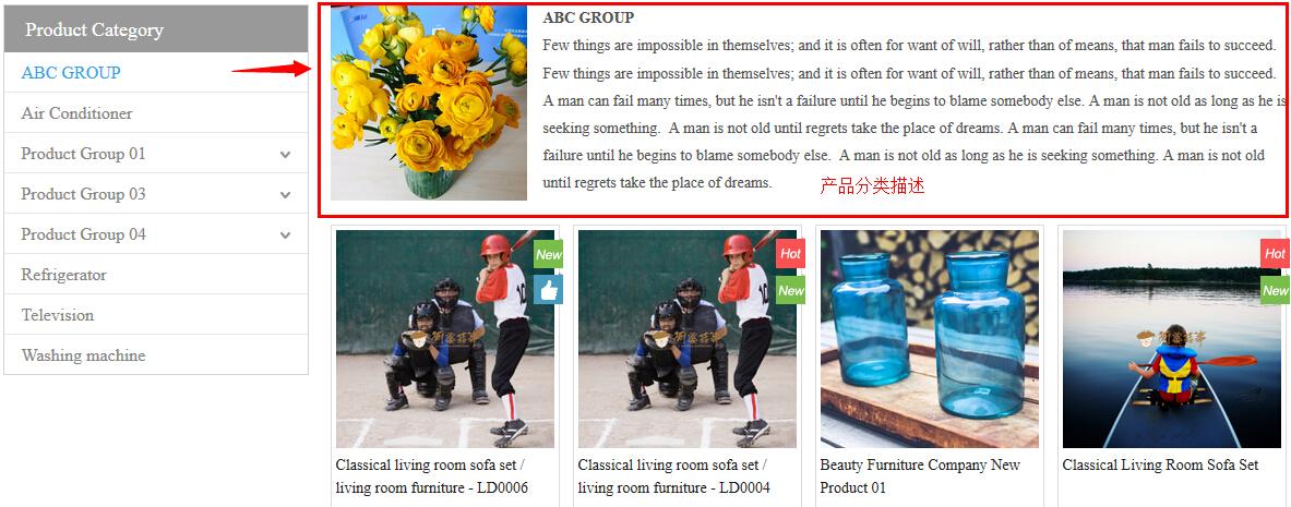 产品分类描述-增加分类图片和描述的组合排版.jpg